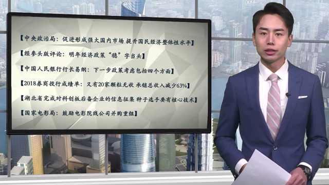 中央政治局:提升国民经济整体水平