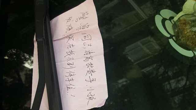 车主留条称小孩发烧,民警写下4个字