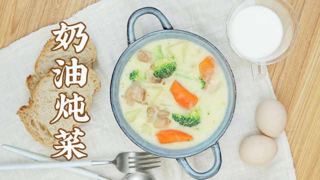 一锅暖心暖胃的炖菜,超满足!