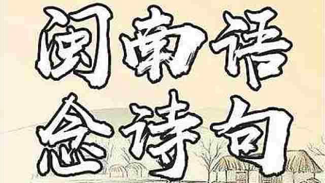 闽南语念诗词是一种什么样的体验?