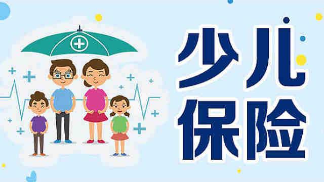 儿童保险——常见少儿保险如何选2