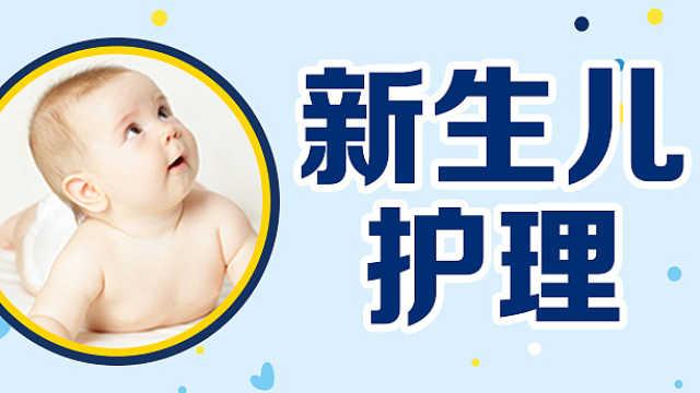 新生儿护理:新生儿洗澡(上)