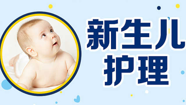 新生儿护理:新生儿洗澡(下)