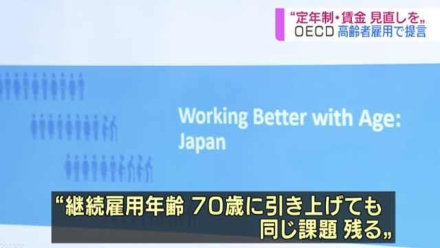 经合组织:日本70岁退休难解决问题