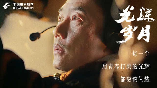 东航系列微电影背后的真实故事