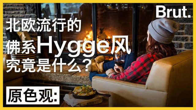 北欧流行的佛系Hygge风究竟是什么