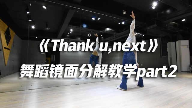《thank u,next》舞蹈镜面教学p2