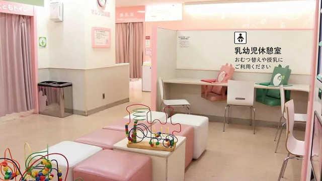 直播:十分钟必有,日本人性化母婴室