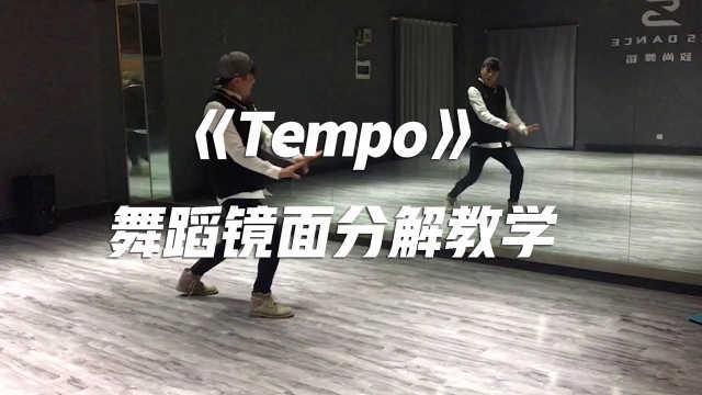 EXO《Tempo》舞蹈镜面分解教学