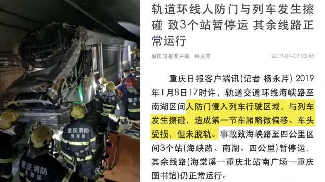 重庆轨道环线擦碰事故,3站暂停运