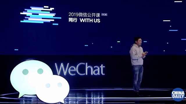 张小龙:微信改版难按用户投票决定