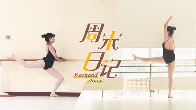 白天鹅女孩的跳舞日记