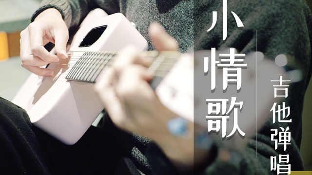 苏打绿经典情歌「小情歌」吉他弹唱