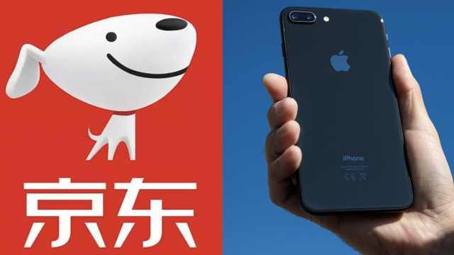 京东iPhone8跳水降千元:应苹果要求