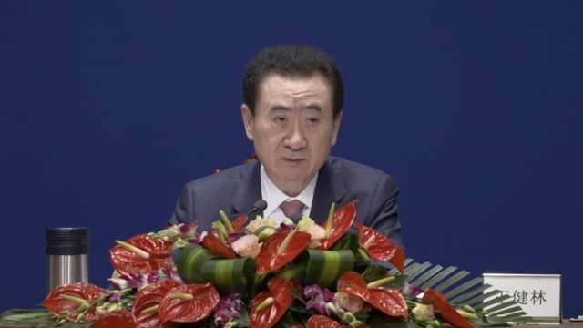 王健林:说万达违约的人要被打脸了