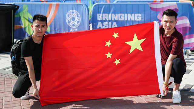大战在即,中国球迷齐喊