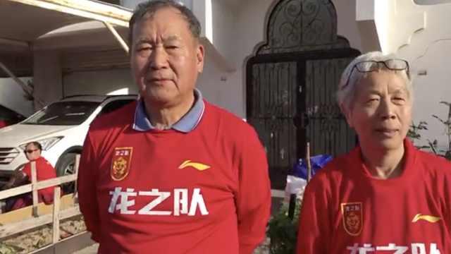 72岁老两口远征打call:国足长志气