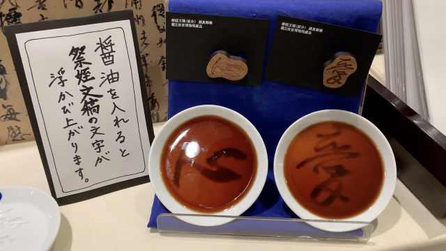 祭侄文稿文创产品出酱油碟引发争议
