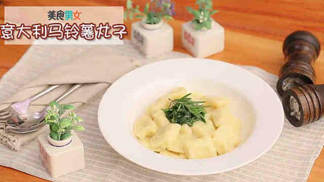 马铃薯的花样那么多这种你试过吗?