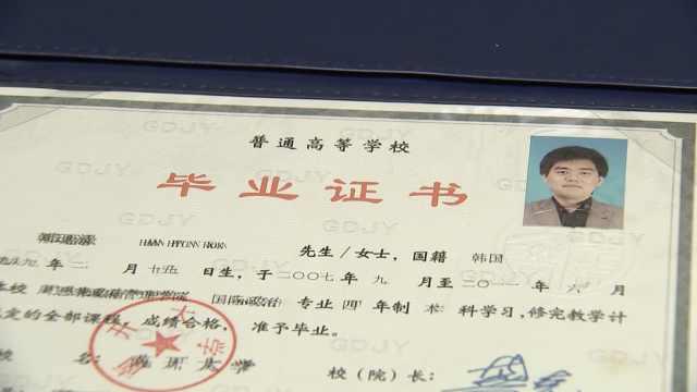 晒南开毕业证,韩小哥想来中国发展