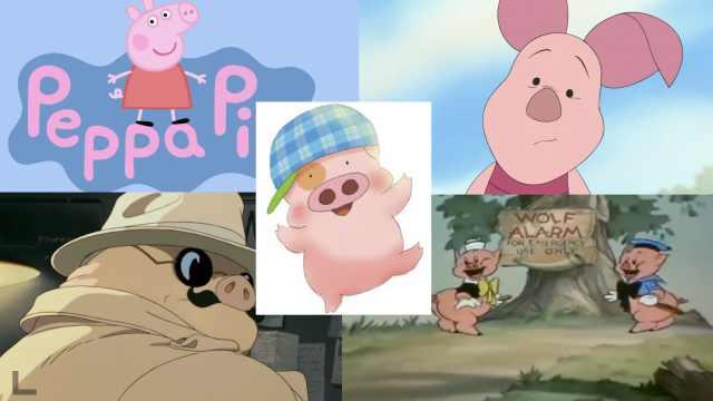 啥是佩奇,还有这么多动画片关于猪