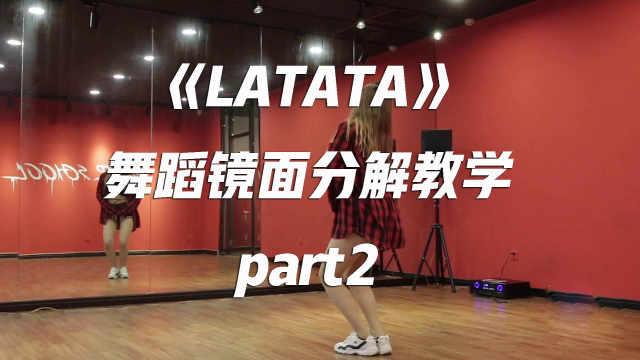 赵婧彤《LATATA》舞蹈分解教学p2
