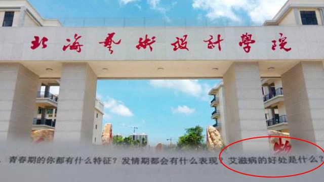 网曝高校雷人考题:艾滋病好在哪?