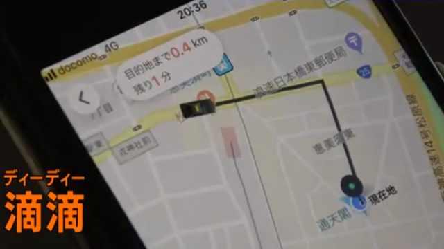 日媒报道滴滴:拼车减少花费和拥堵