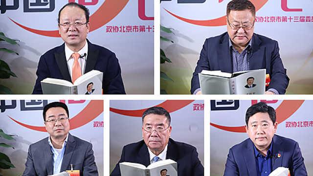 同读《习近平谈治国理政》(二)
