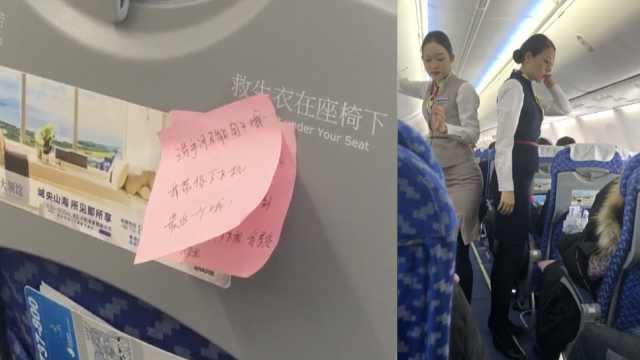 聋哑乘客乘飞机,空姐写暖心便签