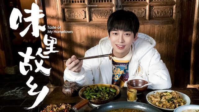 彭昱畅做了最爱吃的菜:辣椒炒肉