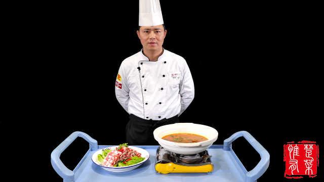 厨师长教你做健康肥牛火锅,不上火