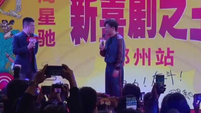 猛犸视频丨王宝强推《新喜剧之王》