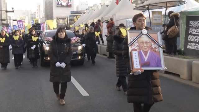 韩慰安妇受害者葬礼在日使馆前举行