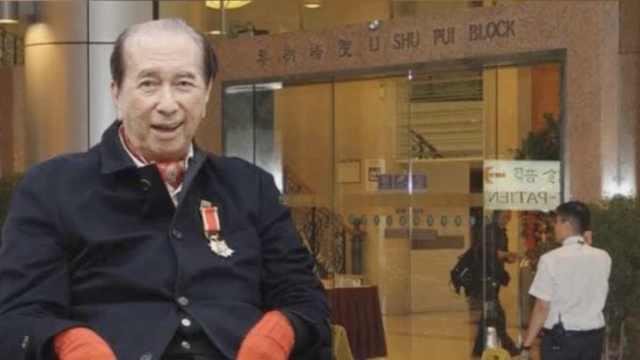 97岁赌王何鸿燊住院,家属否认病危