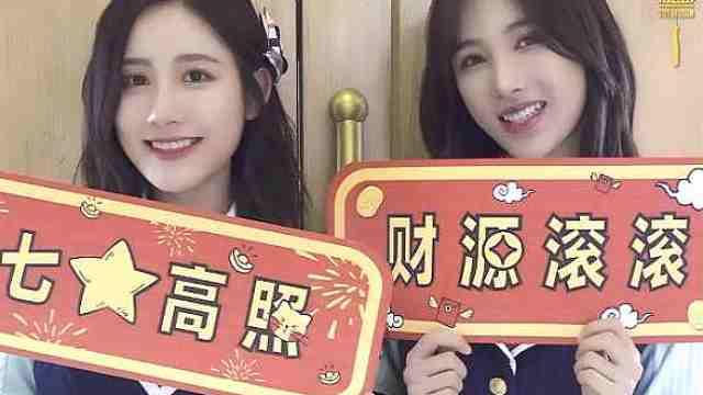 大年初五GNZ48刘倩倩高源婧送祝福