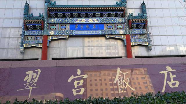 探访被京东收购的翠宫饭店:已停业