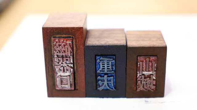 千年活字印刷术落地千年磁器口古镇