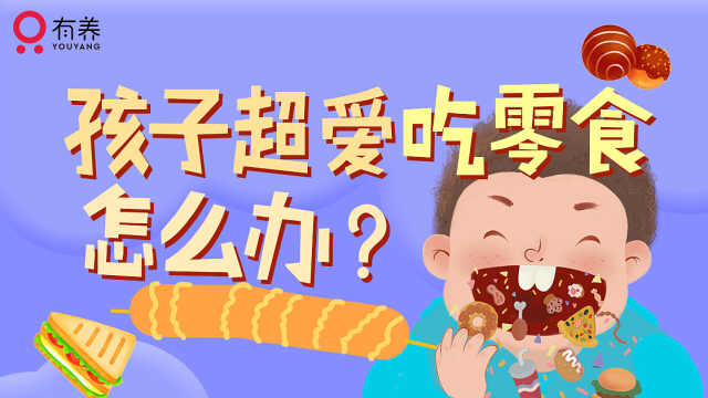 孩子超级爱吃零食,怎么办?