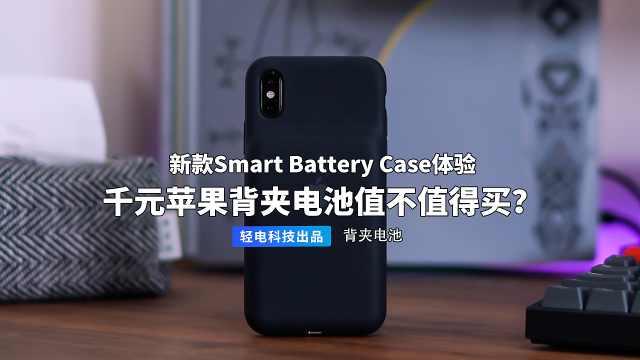 苹果官方背夹电池值不值得买?
