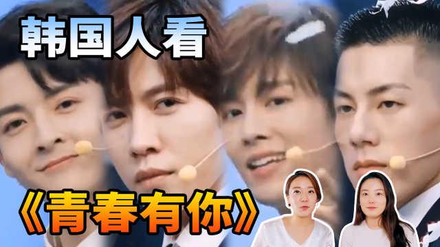 韩国人看《青春有你》发现宝藏男孩