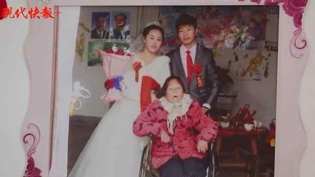 95后女孩带母出嫁:我不能丢下她