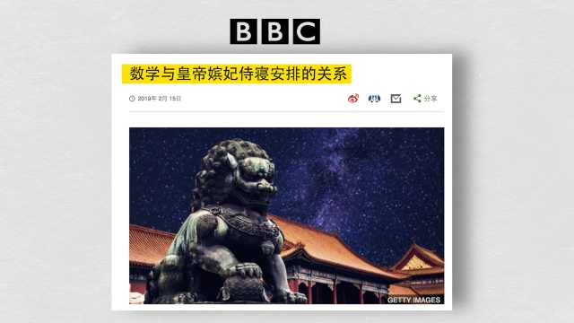 皇帝一晚临幸9妃?BBC误读《周礼》