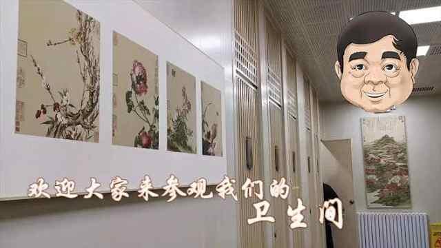 故宫的卫生间当然也要有文化有理想
