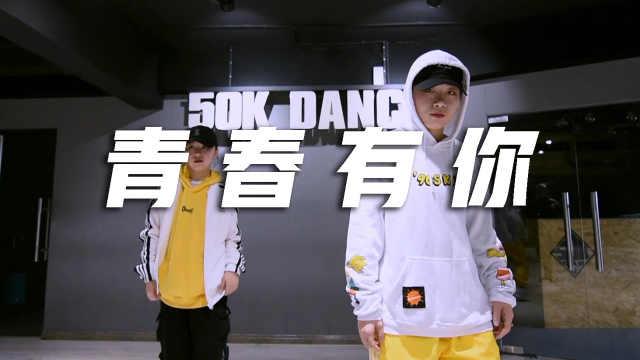50K Dance翻跳《青春有你》