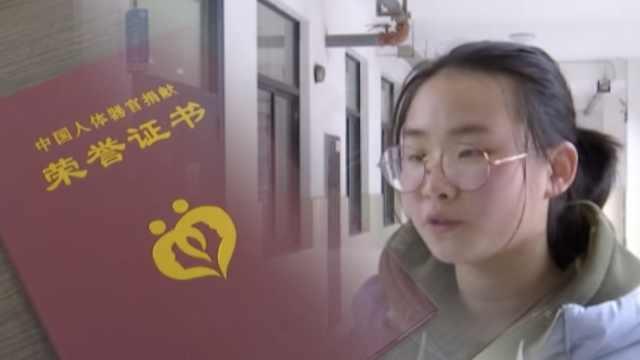 父脑溢血猝死,13岁女儿忍痛捐器官