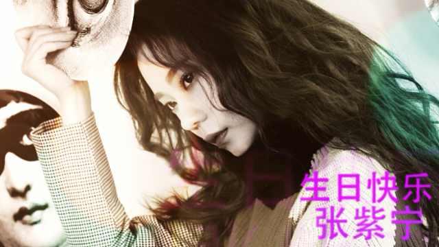 张紫宁生日快乐,无畏前行未来可期