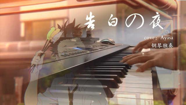 【钢琴演奏】Ayasa—《告白之夜》