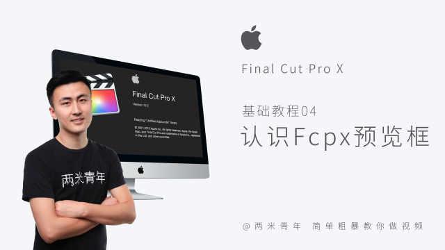 轻松认识fcpx预览框,实时浏览视频