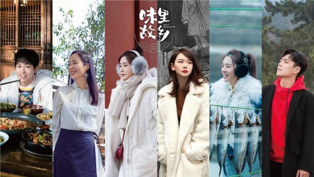 群星演绎《味里故乡》主题曲唯美MV